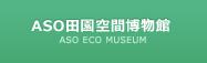 ASO田園空間博物館
