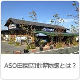 ASO田園空間博物館とは?