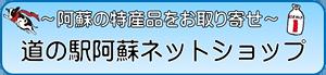 道の駅阿蘇 ネットショップ