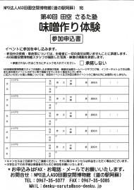 denku-an@aso.ne.jp_20160113_102358_001