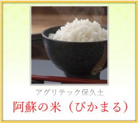 米(ぴかまる)