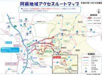 道の駅阿蘇までのアクセスと阿蘇周辺道路情報【2020年10月3日国道57号開通】